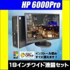 ショッピング中古 中古デスクトップパソコン Windows7|HP Compaq 6000Pro SFF |19インチワイド液晶セット|Kingsoft Office |送料無料◎
