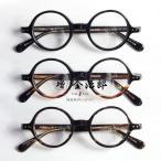金治郎 THE291 日本製 MK-019 セルロイド 丸メガネ