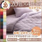 コットンタオルキルトケット&パッド一体型ボックスシーツ セミダブル 20色から選べる 365日気持ちいい