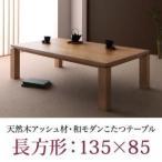 和モダンデザイン こたつテーブル 「CALORE−WIDE」カローレワイド 天然木アッシュ材 /長方形(135×85) *布団は別売