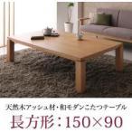 和モダンデザイン こたつテーブル 「CALORE−WIDE」カローレワイド 天然木アッシュ材 /長方形(150×90) *布団は別売