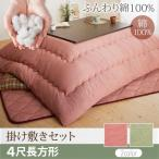 リバーシブル こたつ布団 肌に優しい 綿 100%  「melena」 メレーナ 掛け敷きセット 4尺長方形