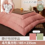 リバーシブル こたつ布団 肌に優しい 綿 100%  「melena」 メレーナ 掛け布団単品 4尺長方形