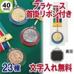 直径が40mmのカラー縁入り金・銀・銅メダルです。メダル部分(カラー縁を除いた部分)の直径は約27m...