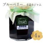 ブルーベリージャム 140g 4個 手造りジャム オリゴ糖はちみつ入 愛媛 国産 完熟ブルーベリー使用