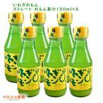 いわぎレモン6本 100%レモン果汁 レモン汁 ワックスなし瀬戸内産レモン使用