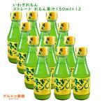 いわぎレモン12本 (1本150ml)(100%レモン果汁 防腐剤・ワックスなし四国・愛媛の瀬戸内産レモン使用)