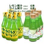 ライム果汁 6本 レモン果汁 6本  いわぎレモン ライム 国産 100%ライム果汁 100%レモン果汁 ストレート