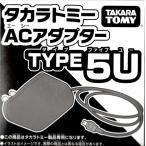 タカラトミー 玩具専用ACアダプター TYPE5U (タイプファイブユー)