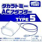 タカラトミー 玩具専用 AC アダプター TYPE5
