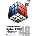 40周年記念メタリックルービックキューブ (40th Anniversary Metallic Rubik's cube)[メガハウス]