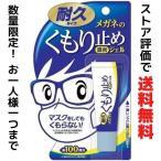 メガネ 曇り止め 強力 くもり止め ソフト99 濃密 ジェル レンズ めがね 眼鏡 サングラス