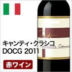 赤ワイン キャンティ・クラシコ 2011 CHANTI CLASSICO 750ml