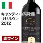 赤ワイン キャンティ・クラシコ リゼルヴァ 2012 CHIANTI CLASSICO RISERVA 750ml