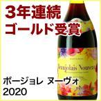 ボジョレー ヌーボー 2017年予約受付中 新酒の赤ワインボージョレ ヌーヴォ
