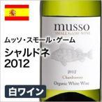 白ワイン ムッソ・スモール・ゲーム シャルドネ Musso Small Game Chardonnay 750ml
