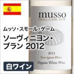 白ワイン ムッソ・スモール・ゲーム ソーヴィニヨン・ブラン Musso Small Game Sauvignon Blanc 750ml