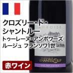 赤ワイン クロズリー・ド・シャントルー トゥーレーヌ・アンボワーズ ルージュ フランソワ1世 2015 Touraine Amboise Rouge Francois 1er Rose 750ml 【酒類】