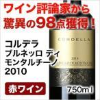 ショッピングイタリア 赤ワイン コルデラ ブルネッロ ディ モンタルチーノ 2010 CORDELLA BRUNELLO DI MONTALCINO 750ml