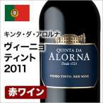 赤ワイン ミディアムボディ ポルトガル テージョ