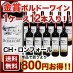 Yahoo!ワインショップ マリアージュ赤ワインセット シャトー・ロンフォール2012 12本セット セットでお得 金賞ボルドー フランス金賞ワイン 750ml 自社輸入
