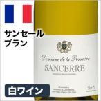 白ワイン サンセール ブラン 2012 SANCERRE BLANC 750ml