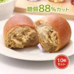 『九州産小麦ふすま使用』こだわり天然素材で安心安全!食物繊維たっぷり!低糖質パン ふすまパン 糖質オフ コッペパン ダイエットパン【10個セット】