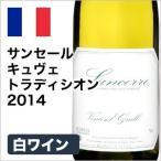 白ワイン サンセール キュヴェ トラディシオン 2014 Sancerre Cuvee Tradition 750ml 【酒類】
