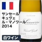 白ワイン サンセール キュヴェ ル・マノワール 2014 Sancerre Cuvee Le Manoir 750ml 【酒類】