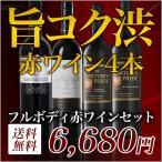 ワインセット フルボディ赤ワイン  5本セット 送料無料 世界3カ国の極上フルボディ