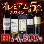ワインセット プレミアム赤ワイン�