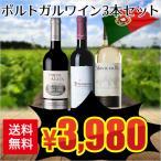 ワインセット ポルトガルワインセ�