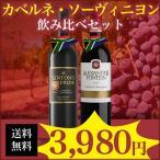 ショッピングワイン 赤ワインセット カベルネ ソーヴィニヨン3本セット チリ 南アフリカ産のカベルネ・ソーヴィニヨンを飲み比べ