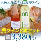 ロゼ白ワインセット ロゼワイン 白ワイン お魚に合う 魚ワイン 2本セット【酒類】