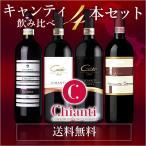 イタリア 赤ワイン キャンティ飲み比べ 5本セット キャンティ・リゼルヴァ キャンティ・クラシコ入り【酒類】