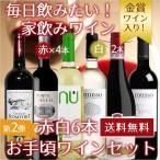 ショッピング赤 赤白6本 お手頃ワインセット