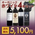 ワインセット オーガニック赤ワインセット 4本 自然