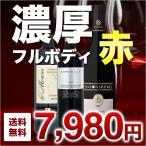 赤ワインセット 送料無料 濃厚フル�