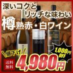 ワインセット 樽熟成白ワイン 3本セ