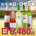 ワインセット 白ワイン ロゼワイン�