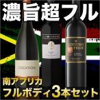 ワインセット南アフリカ 超濃厚フ�