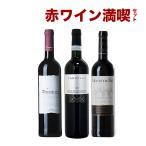 赤ワインセット 送料無料 赤ワイン�