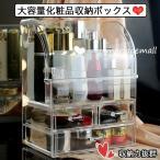メイクボックス コスメボックス メイクケース メイク収納 化粧品ケース コスメ 小物収納ボックス 大容量 美容化粧品ケース コスメ ギフト