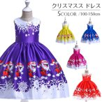 クリスマス衣装 サンタ キッズドレス ハロウィン衣装 キッズ 子供 女の子 パーティー ワンピース コスプレ キッズ コスチューム 100-150cm