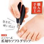 ニッパー式爪切りソフトグリップ つめ切り 日本製