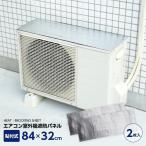 エアコン 室外機 保護カバー 日よけ 室外機カバー 遮熱シール 遮熱カバー 2枚入 貼るタイプ アルミ 冷房効率アップ 節電 省エネ