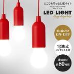 Yahoo!雑貨屋さんMariaMaria照明 LEDライト ライト LED照明 電池式 コンパクト 連続点灯80時間 配線不要 簡単設置 クローゼット 押入れ 屋外照明 テント インテリア 地震 非常用 災害対策