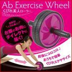 腹筋ローラー フィットネス エクササイズ ダイエット ストレッチ トレーニング 健康 ヨガ