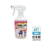 静電気 除去 業務用 静電気防止スプレー 花粉対策 衣類 帯電防止剤 無香料 たっぷり300ml 日本製 可燃性ガス不使用