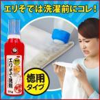 襟汚れ 皮脂汚れ 洗剤 クリーニング